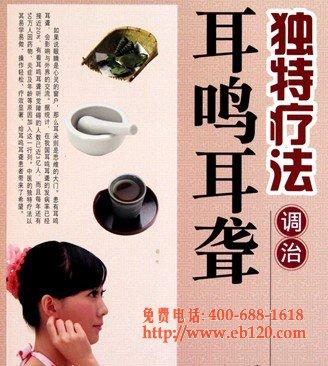 耳聋耳鸣的救星--记西安京华中医院耳病专科金海涛主任